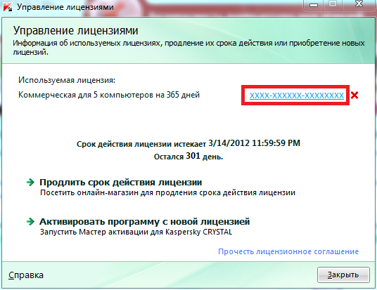 kaspersky how to hack kaspersky | ��������� ����������